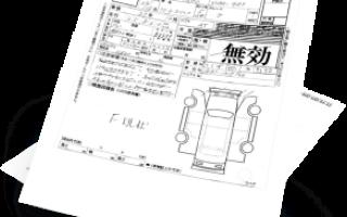Найти аукционный лист машины по номеру кузова