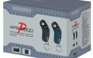 Сигнализация aps 2900 инструкция