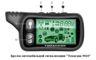 Сигнализация томагавк автопрогрев как включить