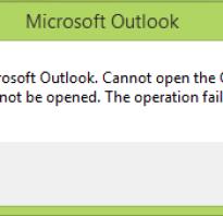 Не запускается outlook 2013