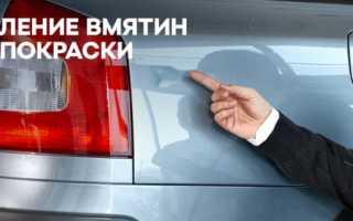 Как вытянуть маленькую вмятину на машине
