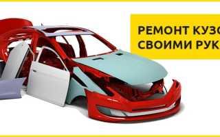 Кузовной ремонт автомобиля своими руками видео