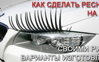 Как установить реснички на фары