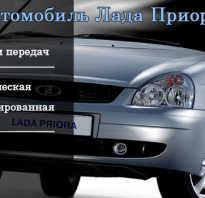 Приора седан длина кузова
